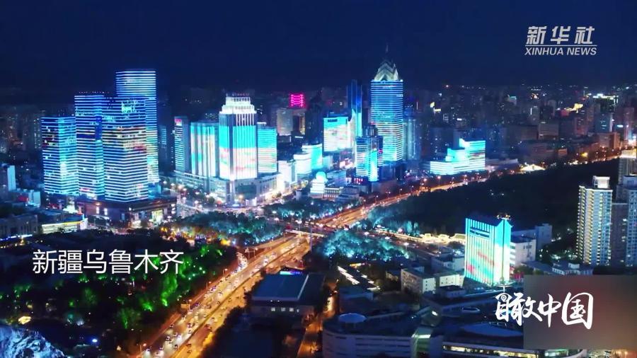 瞰中國|烏魯木齊 夜景美如畫