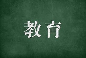 簽署各類合作協議168個!京津冀教育協同格局基本形成