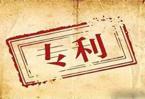 北京每萬人發明專利擁有量155.8件 居全國首位
