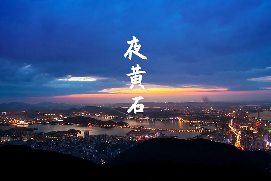 """【""""飛閱""""中國】湖北黃石:霓虹燈下的山水園林市"""