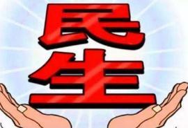 """2021年貴陽貴安為民辦""""十件實事""""出爐"""