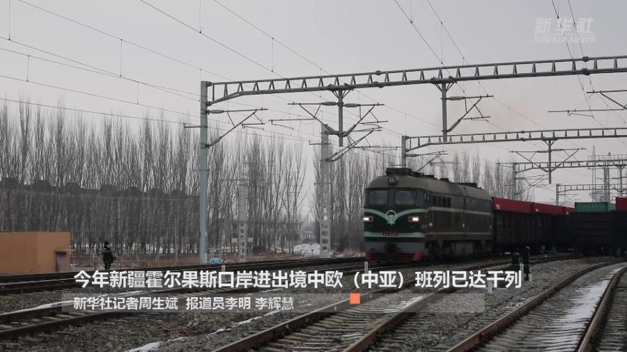 今年新疆霍爾果斯口岸進出境中歐(中亞)班列已達千列