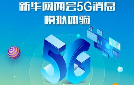 新華網推出全國兩會5G消息模擬體驗産品 帶你全新視角看兩會