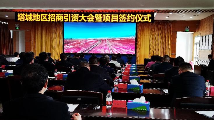 新疆塔城地區招商引資助推試驗區建設