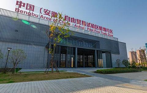 安徽省政府出臺方案 賦予自貿試驗區更大改革自主權