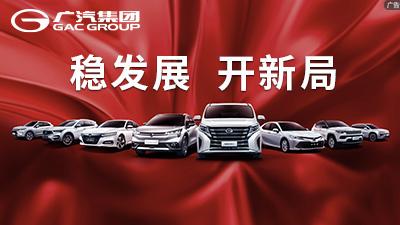 代表委員看廣東丨曾慶洪:逐夢汽車強國 堅持自主創新和開放合作不動搖