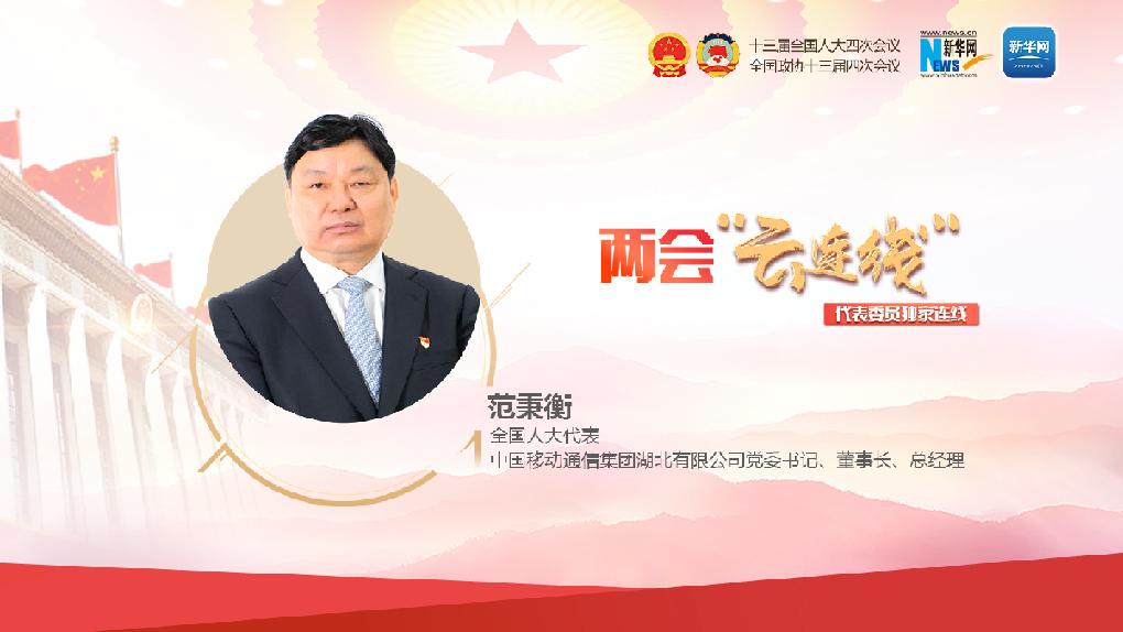 范秉衡:加快數字長江建設 推動中國內河航運發展
