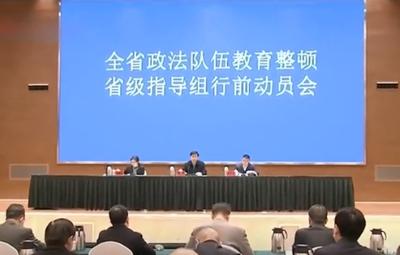 推進政法隊伍教育整頓走深走實 四川21個省級指導組開展駐點指導