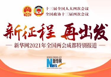 新華網2021年全國兩會成都特別報道