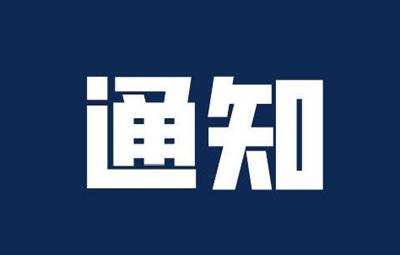 """四川省推行工業用地""""標準地""""改革"""