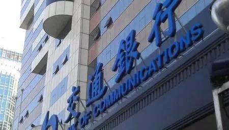 交行智慧助力山東省域經濟跑出加速度