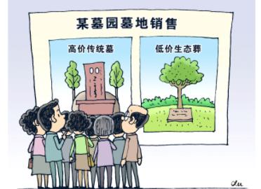 """新華網評:給高價墓地""""上鎖"""" 為生態殯葬""""開窗"""""""