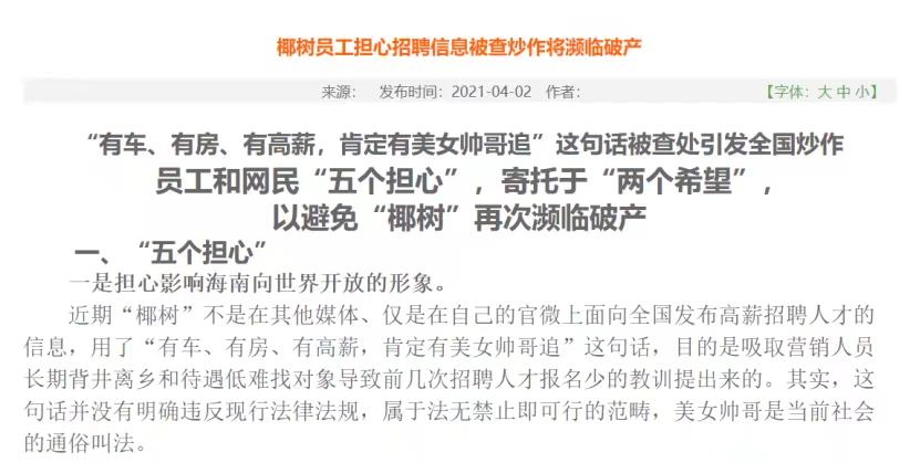 新華網評:匪夷所思,椰樹集團哪裏來的傲氣?!