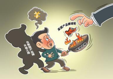 """新華網評:國産品牌這樣的""""火"""",我們不要"""