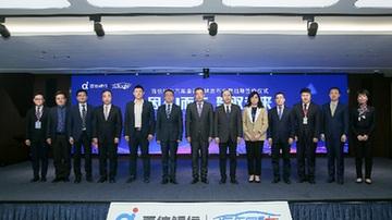 百信銀行發布汽車金融品牌 支持自主品牌汽車發展