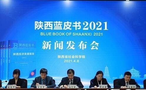 《2021年陜西藍皮書》正式對外發布