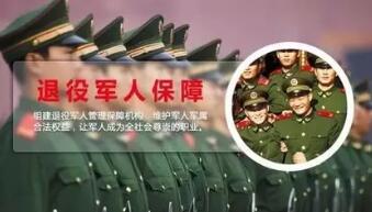 陜西首家退役軍人糾紛調解委員會成立