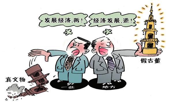 """新華網評:此""""文物""""非真文物,山寨無路!"""