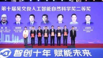 吳文俊人工智能科學技術獎頒發