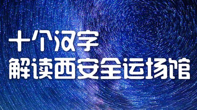 """""""十個漢字""""解讀西安全運場館"""