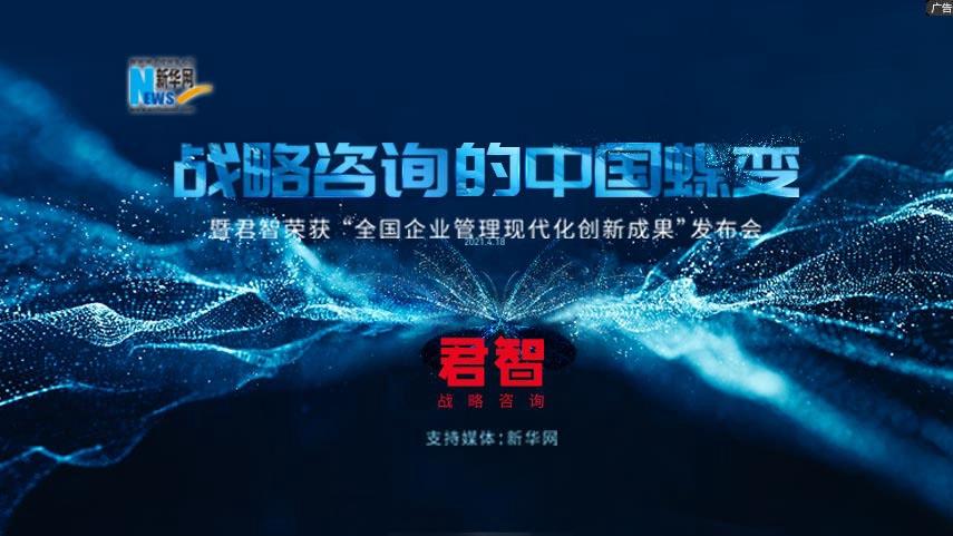 """战略咨询的中国蝶变君智荣获""""全国企业管理现代化创新成果""""发布会"""