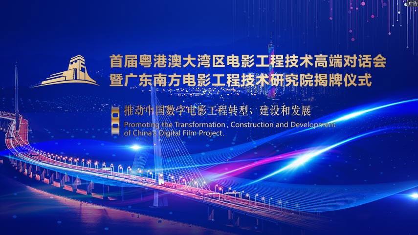 首届粤港澳大湾区电影工程技术高端对话开幕