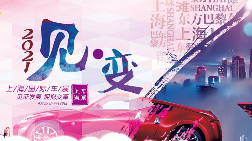 2021上海国际车展