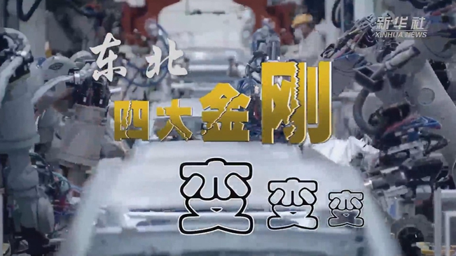 """东北""""四大金刚""""变,变,变"""
