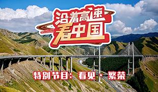沿着高速看中国 特别节目|看见·繁荣