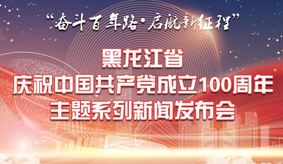 慶祝中國共産黨成立100周年新聞發布會(哈爾濱專場)