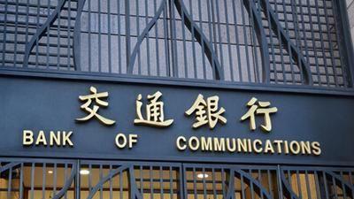 交通銀行山東省分行持續加大普惠型小微企業貸款投放力度