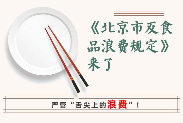 """《北京市反食品浪費規定》來了 嚴管""""舌尖上的浪費"""""""