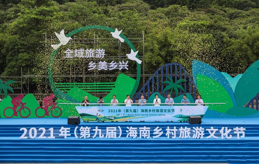 海南鄉村旅遊文化節瓊中開幕