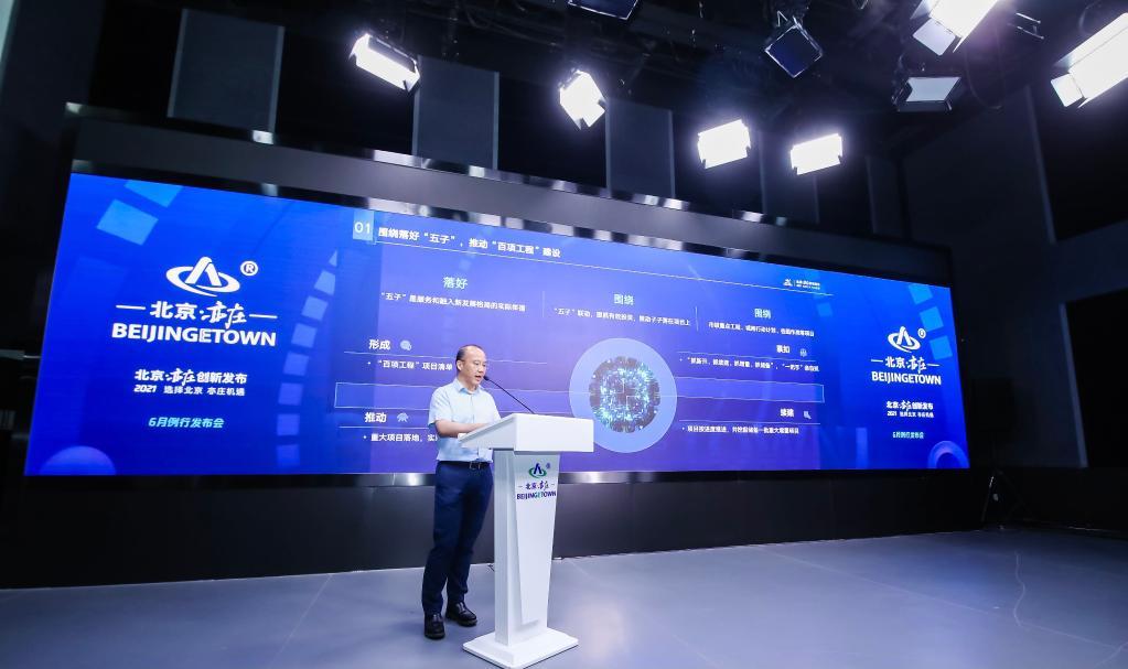 北京經開區首次制定百項重點工程清單