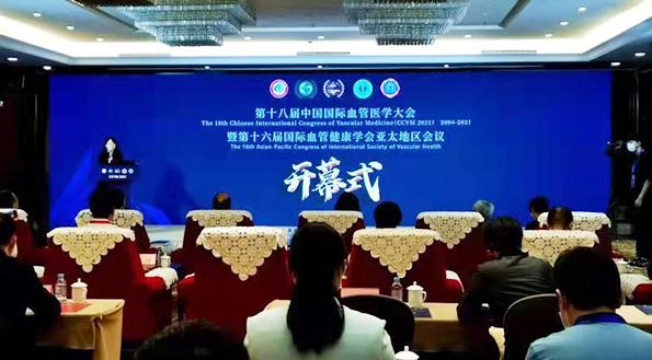 第十八屆中國國際血管醫學大會在京舉行