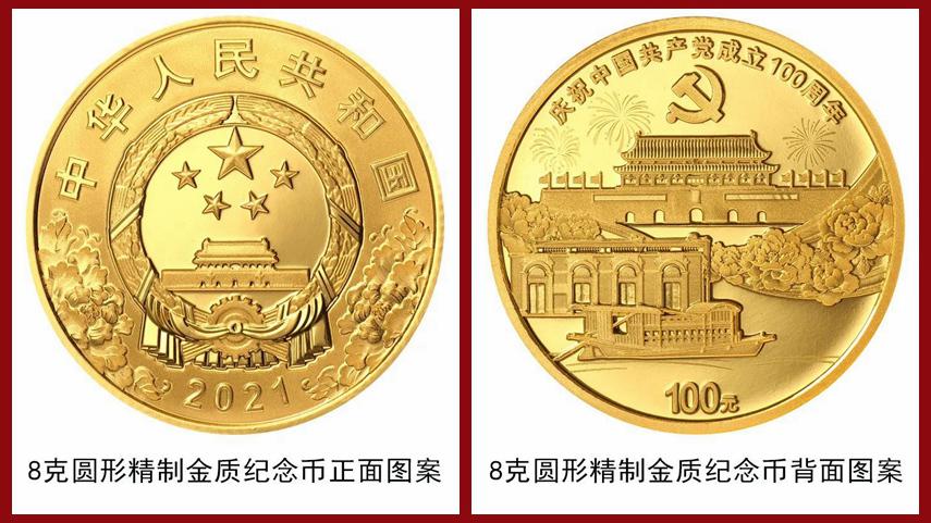 中國共産黨成立100周年紀念幣來了!