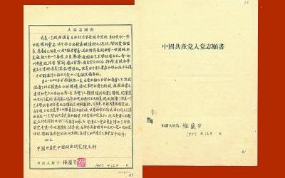 重慶:100余份50年前的入黨志願書見證初心