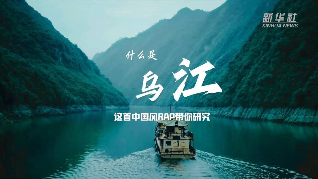 什麼是烏江?這首中國風RAP帶你研究!