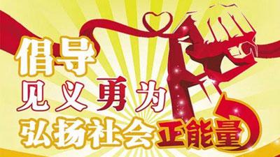重慶:見義勇為事跡特別突出的至少獎十萬元