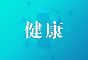 21日廣東新增2例本土確診病例