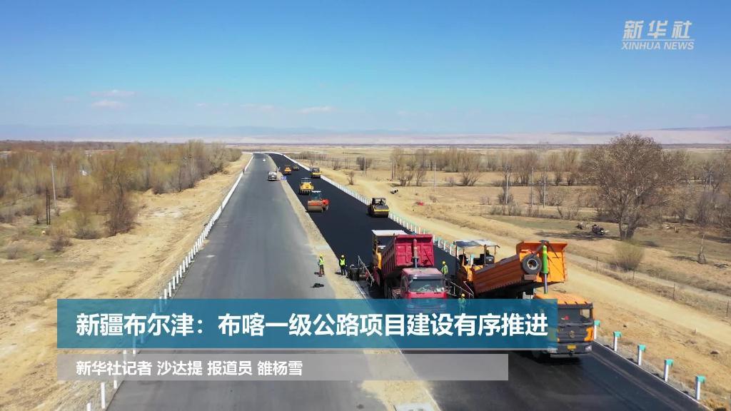 新疆布爾津:布喀一級公路項目建設有序推進