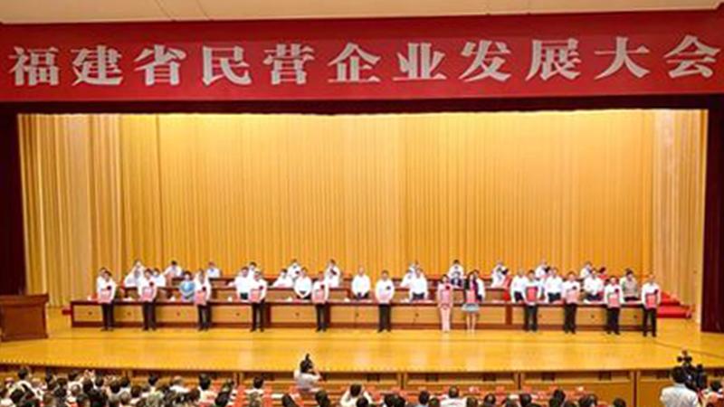 福建50家民企、50位民營企業家受表彰