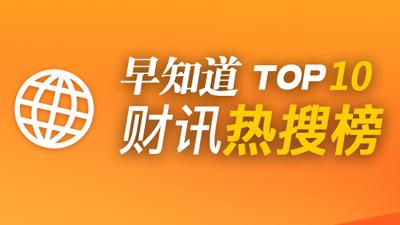 早知道·財訊熱搜榜TOP10(6月28日)