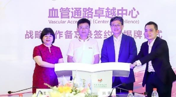 院企攜手共建 湖南省首個血管通路卓越中心項目啟動