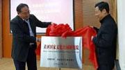 黃河國家文化公園研究院揭牌成立
