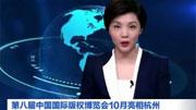 第八屆中國國際版權博覽會10月亮相杭州