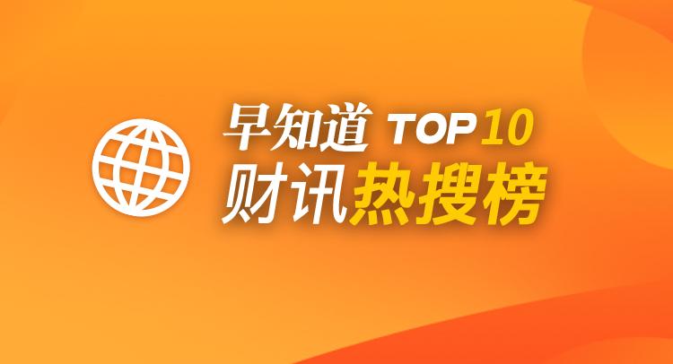 早知道·財訊熱搜榜TOP10(7月23日)