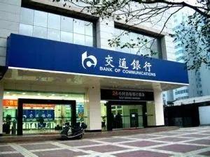 交通銀行山東省分行加快推進城市更新業務
