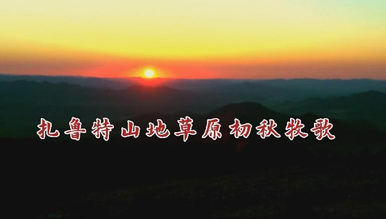 扎魯特山地草原初秋牧歌