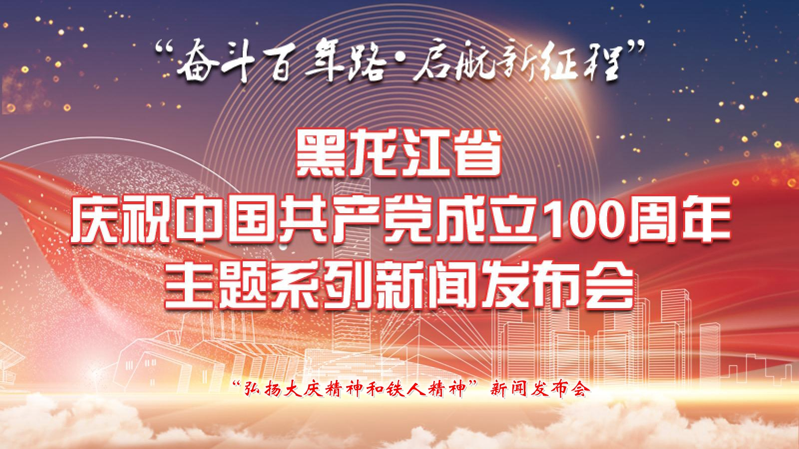 """""""弘揚大慶精神和鐵人精神""""新聞發布會"""